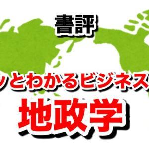 【書評】「サクッとわかるビジネス教養 地政学」イラスト豊富で地理が苦手でも世界情勢を易しく解説 明日のニュースがよくわかるようになる一冊
