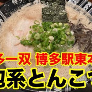 【博多一双 博多駅東本店】極濃泡系豚骨スープは地元民のエナジードリンク!パワー補給間違いない一杯です。