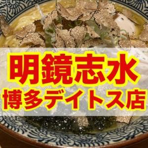 【明鏡志水 博多デイトス】あの行列店が復活! 九州食材が躍動する淡麗ラーメンをいただきました!