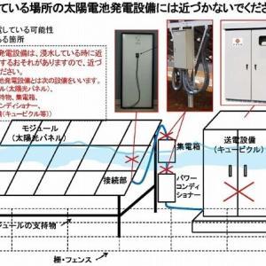 水没した太陽電池 感電注意!