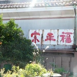 彦根市で見つけた レトロ看板