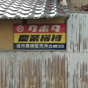 加西市で見つけた レトロ看板