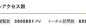 PV 3,500,000 を 超えました。