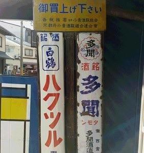 京都市で見つけた レトロ看板
