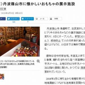 丹波篠山 ヴィンテージ・トイ・ガーデン