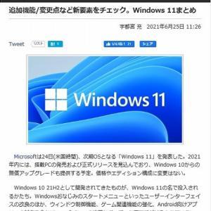 新しいOS「Windows11」 発表で・・・