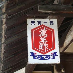 岡山県矢掛町で見つけた レトロ看板