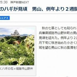 男山配水池公園 ハギ '21