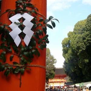 京都 ぶらり初詣(回想 2009年1月)