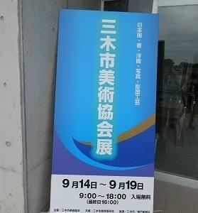 三木市美術展を観てきました。