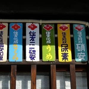 中津川市で見つけた レトロ看板