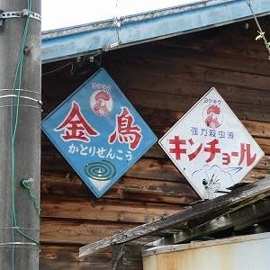 木曽郡で見つけた レトロ看板