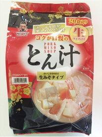 神州一味噌 とん汁 20食(生みそタイプ)