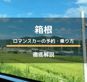 箱根旅行ならロマンスカー 前展望席で優雅にすごすために予約から乗車までを徹底解説