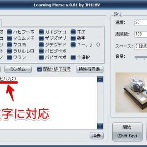 Learning Morse v.0.81 update