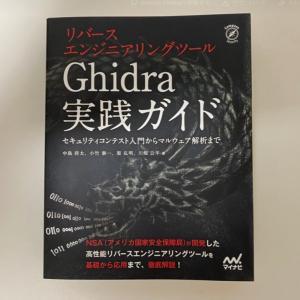 「Ghidra 実践ガイド」を買いました