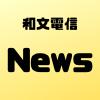 和文電信で聞く「子ども向けニュース」~54~