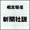 和文電信で聞く「新聞社説」~3~