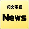 和文電信で聞く「子ども向けニュース」~86~