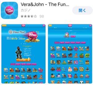 ベラジョンのiOSアプリが廃止予定