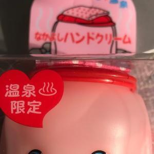 日本からアメリカに連れて帰ってきた小さなお土産