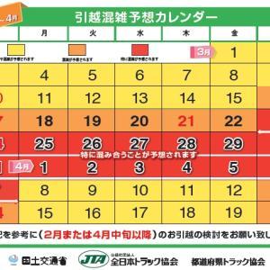 引越し混雑予想カレンダー 2019年3月・4月