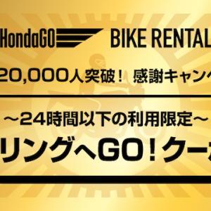 レンタルバイク CBR650R