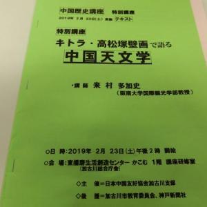 キトラと高松塚壁画 中国天文学