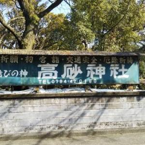 縁結び 高砂神社