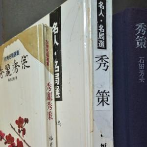「惻隠の心」伝説/上