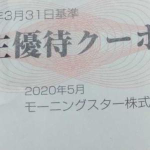 株主優待(タダ程高い物は無い?)