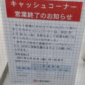 ATMの撤退と地銀の苦境