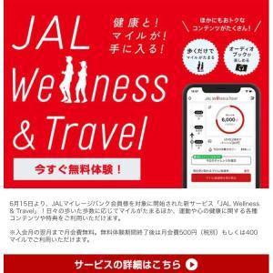 健康と!マイルが!手に入る!「JAL Wellness&Travel」