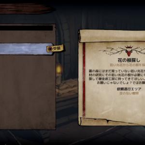 【ミストオーバー】錬金術工房とカタリナとステファン【4夜】