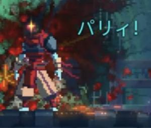【Dead Cells】初心者囚人は盾を使えるようになろう!【APP&PS4】