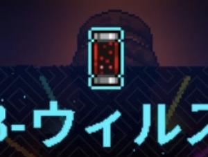 【neon abyss】潜ってはすぐに死ぬドロップ紹介その3【ネオンアビス】