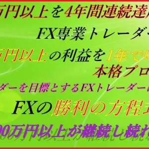 YukiのFX本格プロトレーダー養成プロジェクト!!