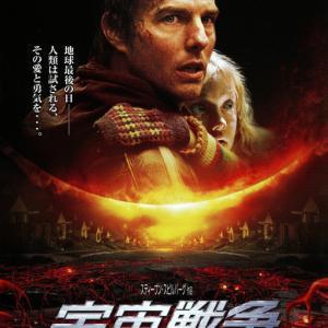 宇宙戦争(2005年)
