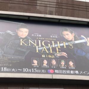 ミュージカル「ナイツ・テイル〜騎士物語〜」