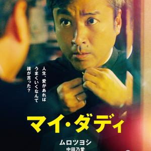 ムロツヨシさん初主演映画「マイ・ダディ」観たいなぁ