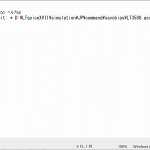 LTspice-ドットコマンド「.loadbias」(DC動作点を読み込み)の使い方