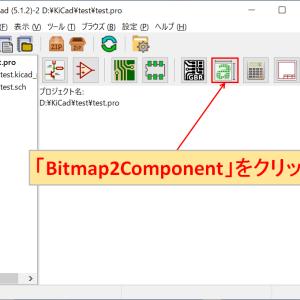 KiCad-Bitmap2Componentの使い方