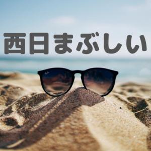 マンションの西日対策 【西日がまぶしい】