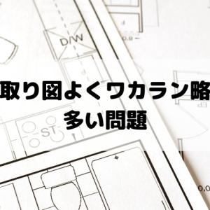 間取り図用語解説 15選【よくわからない略語が多い世界】