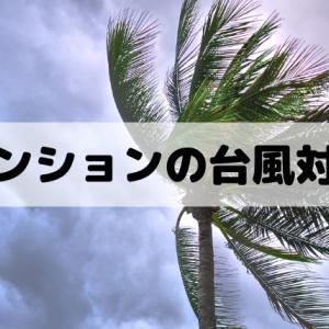 マンションの台風対策【事前に備えられること】