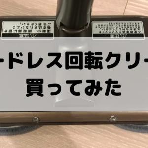 【使ってみた感想】コードレス回転モップクリーナーで床拭き習慣化