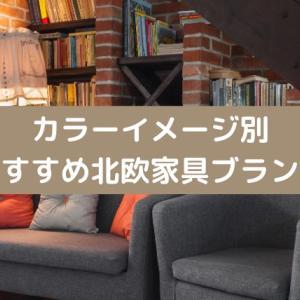 北欧インテリア向けの家具:色合い別オススメブランド