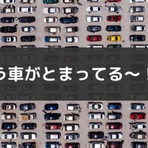マンションの駐車場にほかの車が止まっているときの対応方法【失敗談付き】