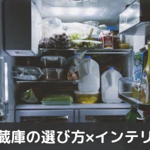 インテリアに合うおしゃれ冷蔵庫の選び方