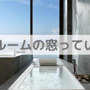 マンションの浴室の窓は必要ない?【窓なし風呂の経験談】